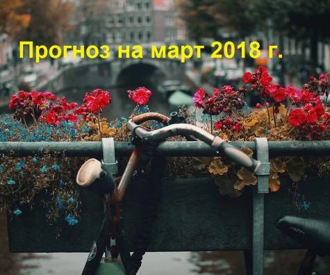 Астронумерологический прогноз на март 2018 г.