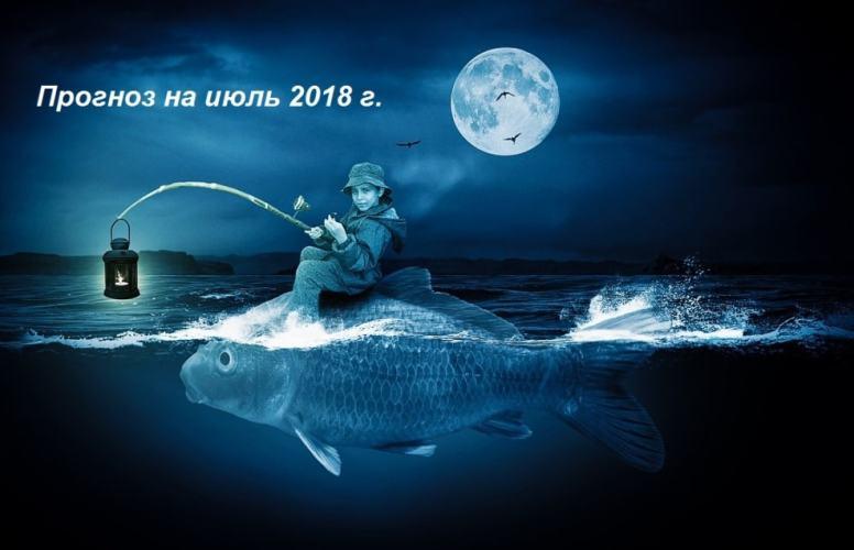 Астронумерологический прогноз на июль 2018 г.