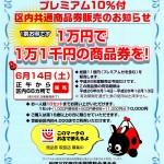 6/14(土) プレミアム付区内共通商品券販売