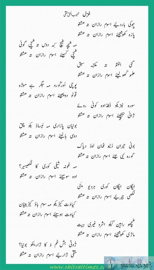 mahboob haqi ghazal