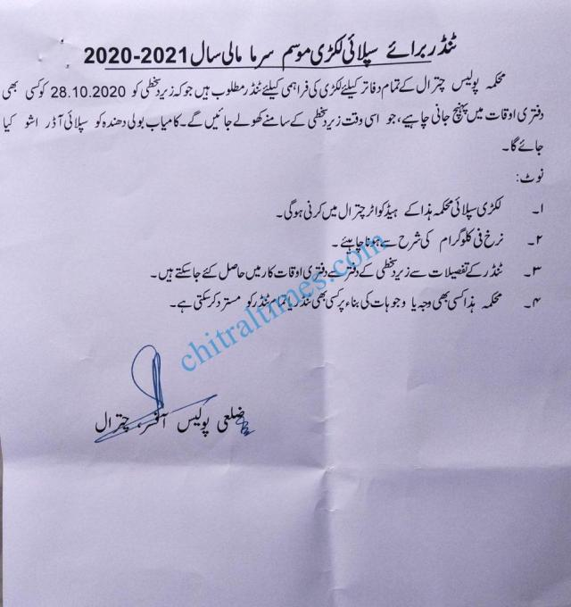 Police dpo chitral quotation for firewood