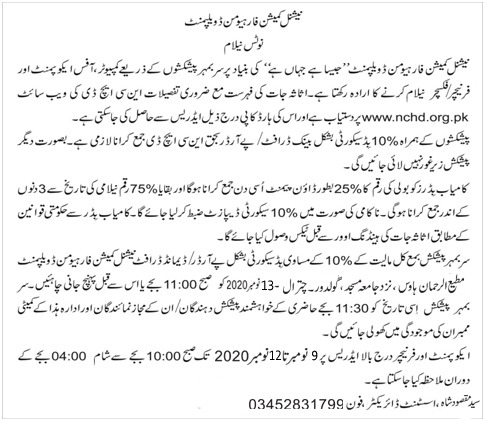nchd advertisment for auction chitral