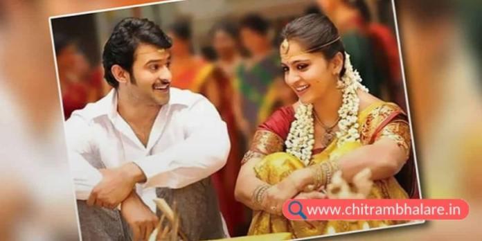 Anushka Shetty Reaction On Her Marriage Photo With Prabhas