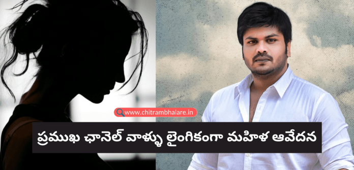 manchu manoj reaction on hyderabad lady sexual harassment allegations