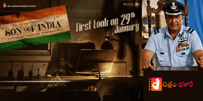 first-look-of-son-of-india-movie-is-ready-to-launch-on-jan-29th