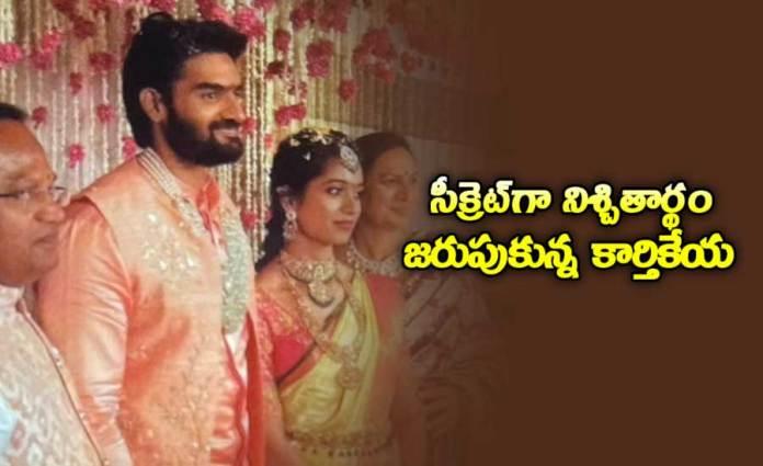 Hero Karthikeya Gets Engaged Secretly