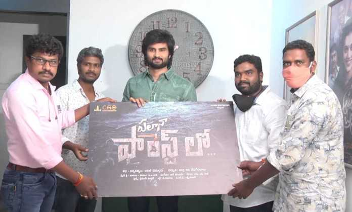 'Palana Forest Lo' title logo released by Sudheer Babu