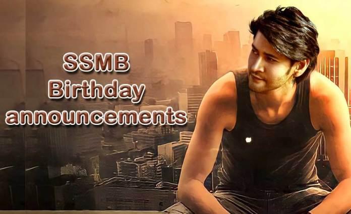 mahesh babu birthday special announcements