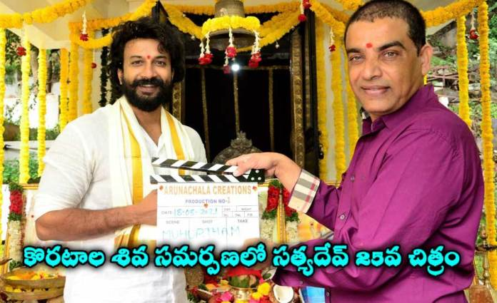 satyadev 25th movie launched today at hyderabad