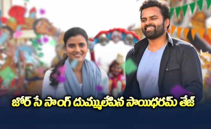 second song Jor Se from Sai tej Republic out now