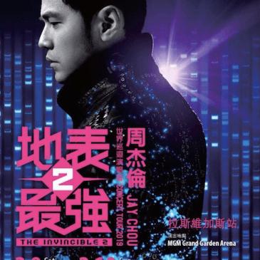 周杰倫 地表最強2 世界巡迴演唱會 Jay Chou The Invincible World Tour – USChitu