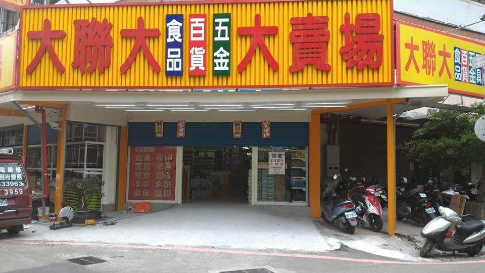 大聯大食品五金百貨大賣場新竹店收銀機系統POS導入