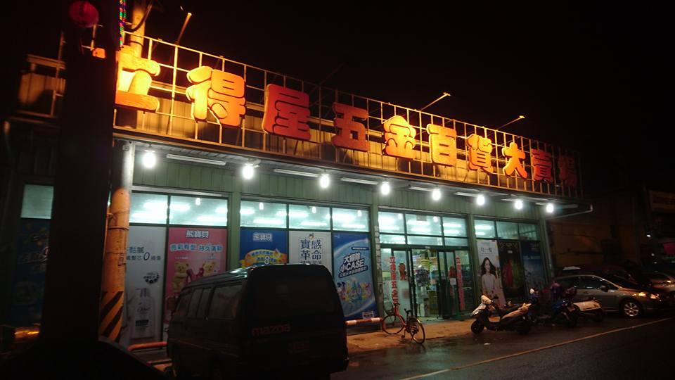 立得屋五金大賣場台中黎明店POS收銀機系統導入