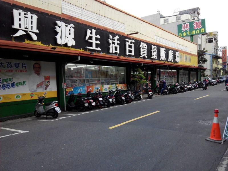 興源生活百貨蘆洲店POS收銀機系統導入