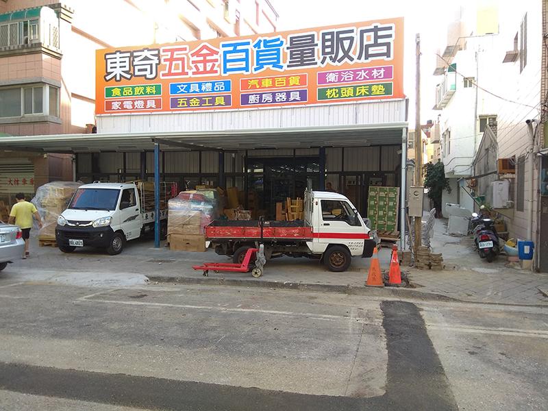 東奇五金百貨食品量販店澎湖店_五金POS零售收銀機系統導入