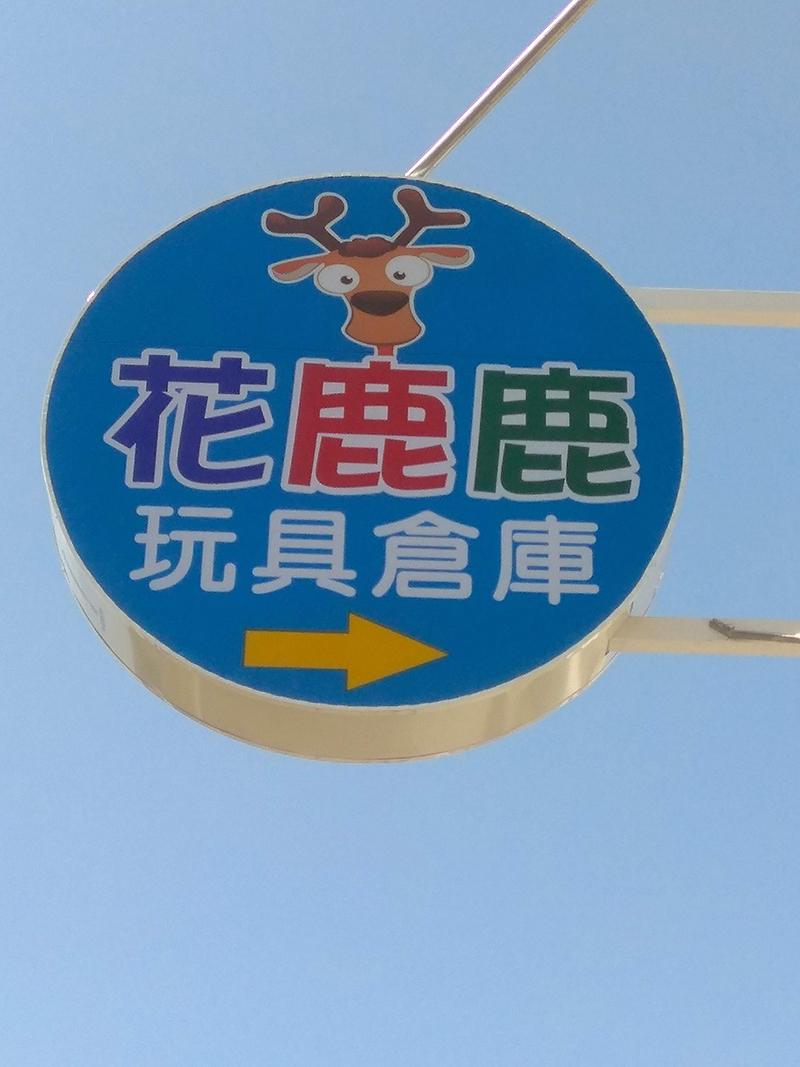 花鹿鹿玩具倉庫_POS零售收銀機系統導入