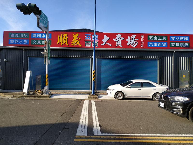 義五金嘉義湖子內店_五金POS零售收銀機系統導入