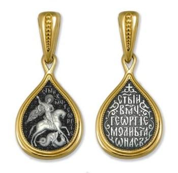 Medalion din argint aurit cu Sfantul Gheoghe