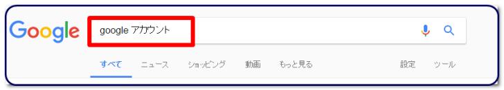 google アカウント1