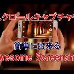 長いスクロールキャプチャも1クリックで出来るAwesomeScreenshot