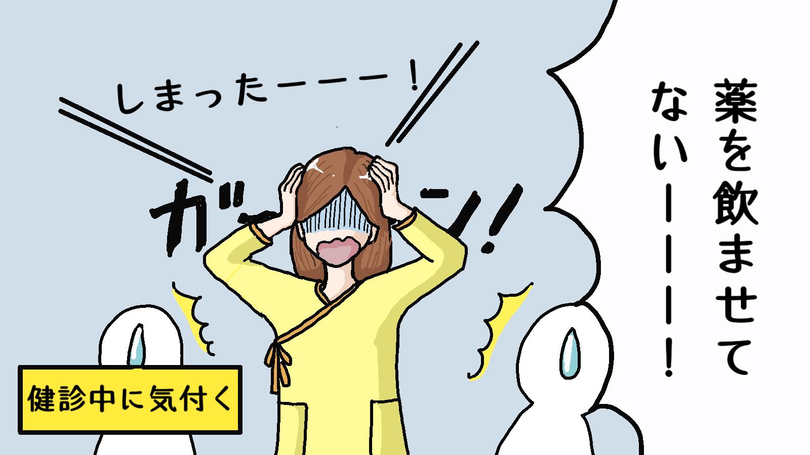 タローとコンサータ27mg②飲ませるのを忘れた!