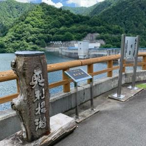 矢木沢ダム上部を斜めアングルからの眺め