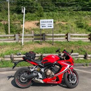 分水嶺の平沢峠にてwith CBR650R