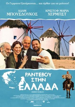 Highway to Hellas greek poster