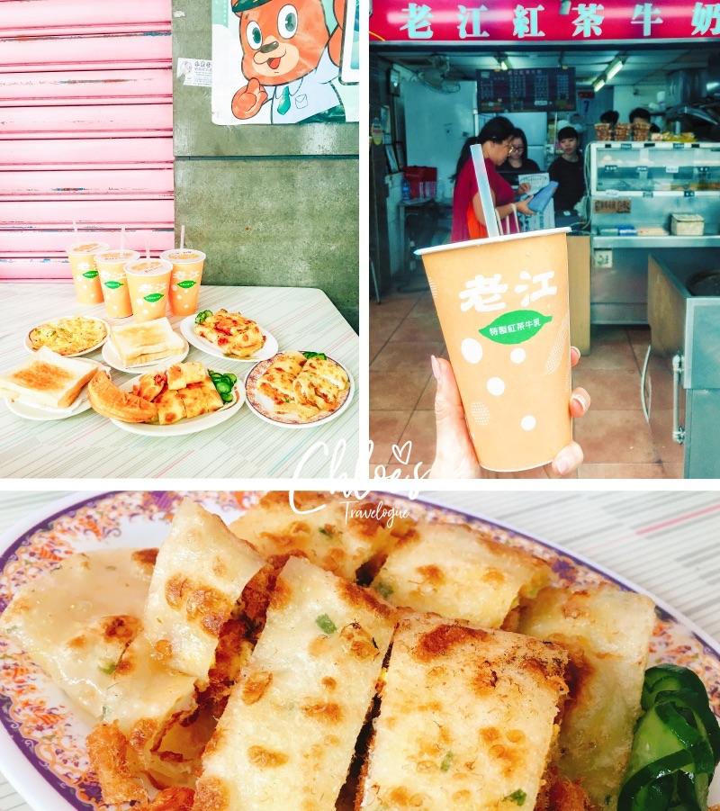 Best Milk Tea in Kaohsiung, Taiwan   Classic Kaohsiung Bubble Tea: Lao Jiang Milk Tea (24 Hours) #Kaohsiung #Taiwan #Milktea #bubbletea #bobatea #pearltea