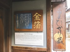 Things to Do in Kanazawa: Kanazawa Itinerary Day 1 | Get wowed by Kanazawa Gold Leaf products at Hakuza Gold Leaf Store in Higashi Chaya District. It's a local specialty! #Kanazawa #Japan #winterinjapan #KanazawaGoldLeaf #GoldLeaf #souvenir #HigashiChaya | CHLOESTravelogue.com
