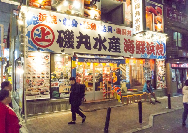 Asakusa Restaurant   Isomaru Suisan Izakaya   #Asakusa #Tokyo #ThingstoDoinAsakusa #AsakusaRestaurant #Nakamise #AsakusaFood #Izakaya