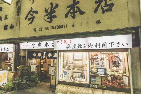 Asakusa Restaurant | Imahan Honten Asakusa - Sukiyaki | #Asakusa #Tokyo #ThingstoDoinAsakusa #AsakusaRestaurant #Nakamise #AsakusaFood #sukiyaki