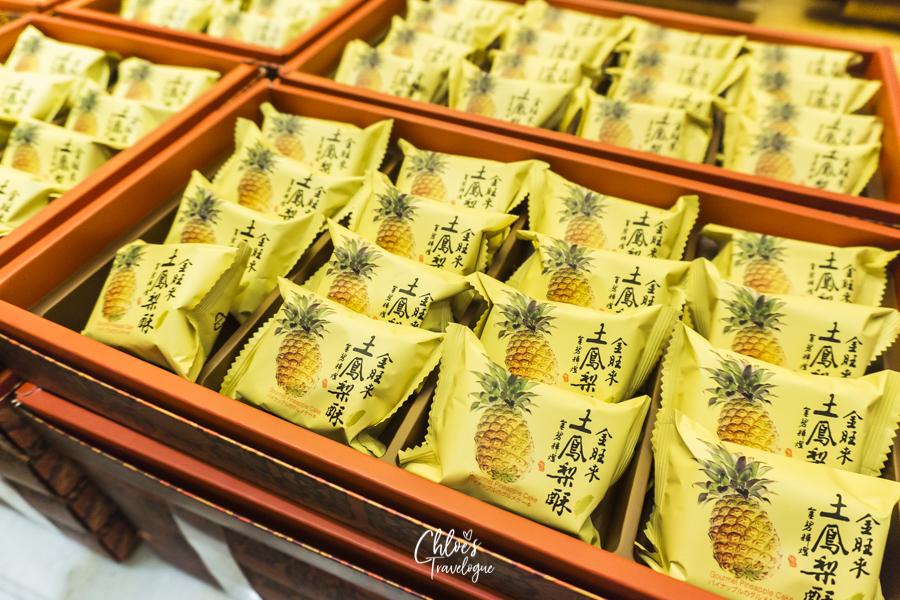 Best Pineapple Cake in Taiwan - LeeChi Taipei, LeeChi Pineapple Cake, LeeChi Pineapple Cake Price | #Taiwan #PineappleCake #PineappleTart #LeeChiPineappleCake #mustbuysouvenir #whattobuyintaiwan