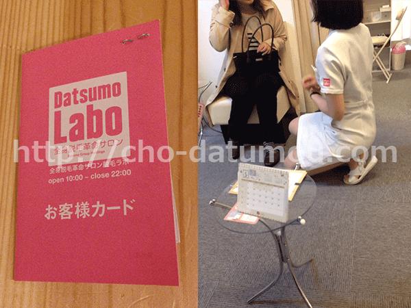 脱毛ラボ名古屋栄店の体験レビューと評価・口コミ