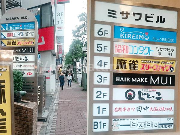 キレイモ町田の脱毛体験レポ、予約・効果・料金の報告