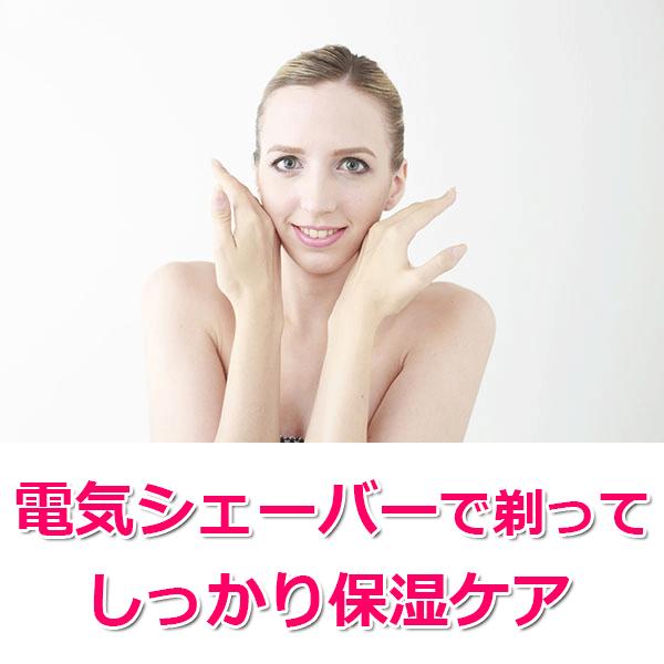 顔脱毛は美肌とニキビに効果あり?