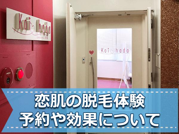 恋肌「渋谷神南店」