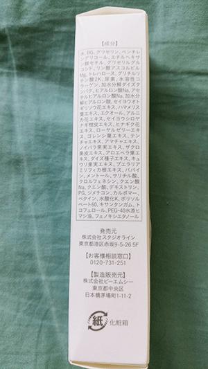 NOISU(ノイス)の外箱
