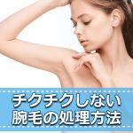 女性の腕毛、チクチクしない処理方法