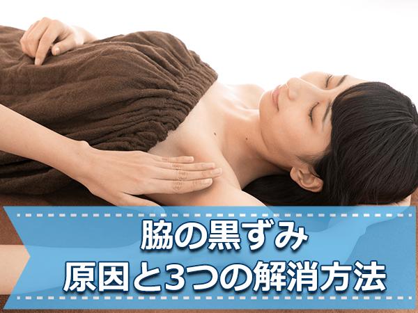 脇の黒ずみ、原因と3つの解消方法