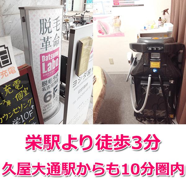 脱毛ラボ名古屋栄店の店舗情報