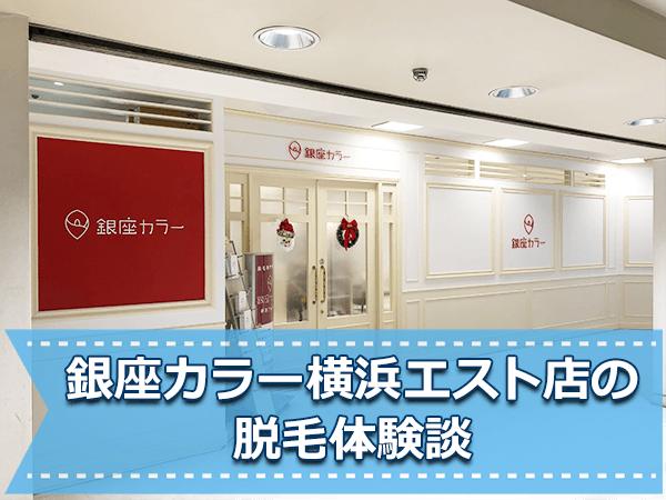 銀座カラー横浜エスト店の脱毛体験談!予約は取りやすい?店舗移動はできる?