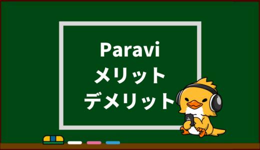新しい動画配信サービス「Paravi(パラビ)」をガチで利用してわかったメリット・デメリットをまとめる!