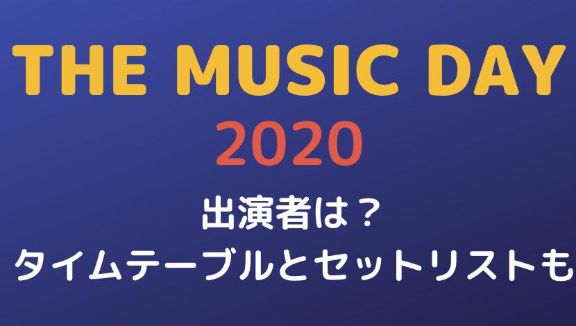 2020 タイム テーブル ミュージック bts デイ