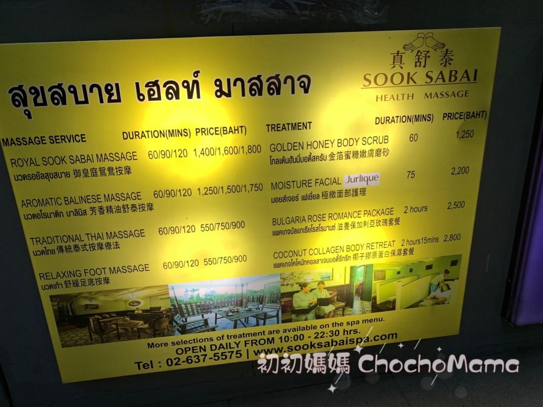 [曼谷親子遊]連小朋友都可以做spa!超爽!泰國曼谷必做親子按摩.Sook Sabai – 初初 媽媽 Chocho mama