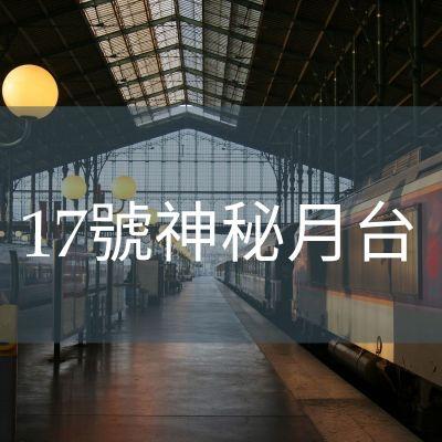 17號神秘月台