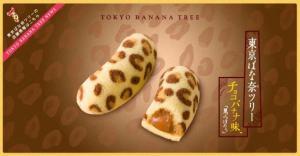 TREE chocolate cream TOKYO BANANA JAPANESE
