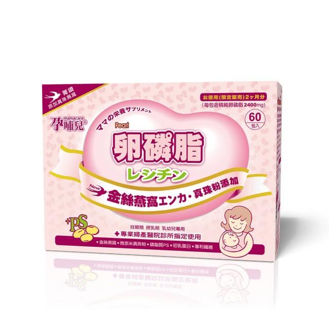 孕哺兒 卵磷脂燕窩★多機能細末