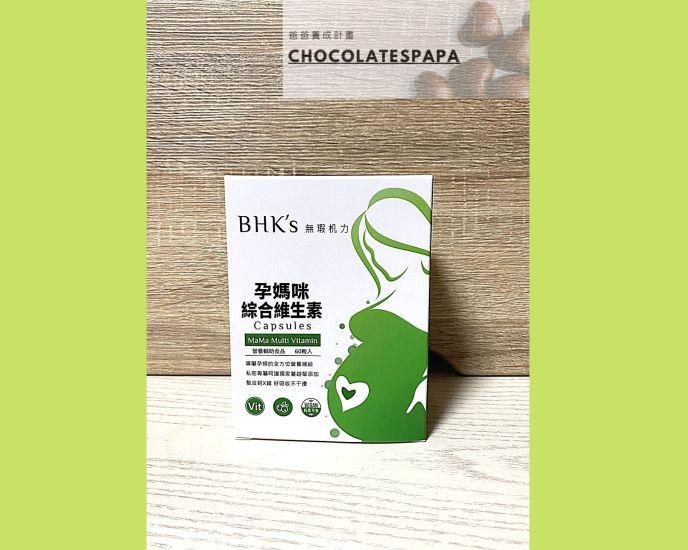 BHK's 孕媽咪綜合維生素
