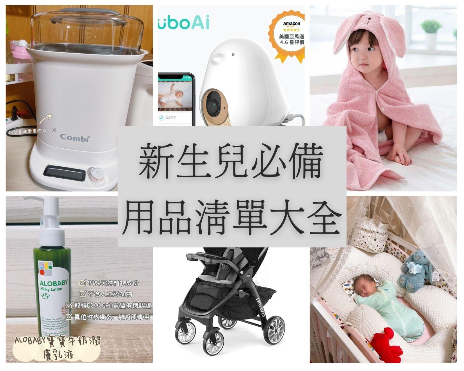 新生兒必備用品清單大全